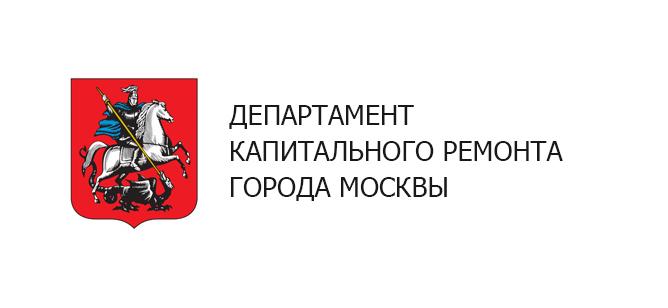 Департамент капитального ремонта г москвы